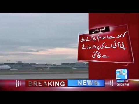 کوئٹہ سے اسلام آباد آنے والی پی آئی اے کی پرواز حادثے سے بچ گئی