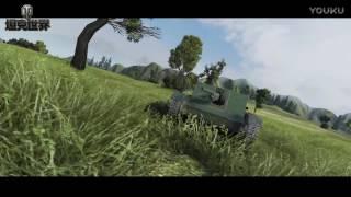 Видео-анонс для Китайского сервера WOT 9.19.1, где эксклюзивно в игру будет добавлена новая ветка Китайских танков. Источник: https://vk.com/wotclue//Video announcement for Chinese server WOT 9.19.1, in which exclusively a new branch of Chinese tanks will be added to the game.RU-Source: https://vk.com/wotclueПодпишись на канал:http://www.youtube.com/Wotclue Subscribe to the channel:http://www.youtube.com/Wotclue