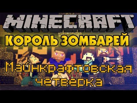 Майнкрафтовская четверка - Король зомбарей - Minecraft Прохождение карты
