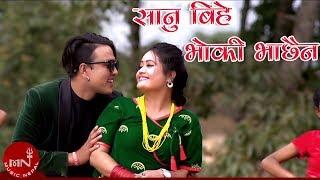 Sanu Bihe Bho Ki Bha Chhaina - Pramesh Upadhyaya,Santosh Regmi & Smriti Bajgain