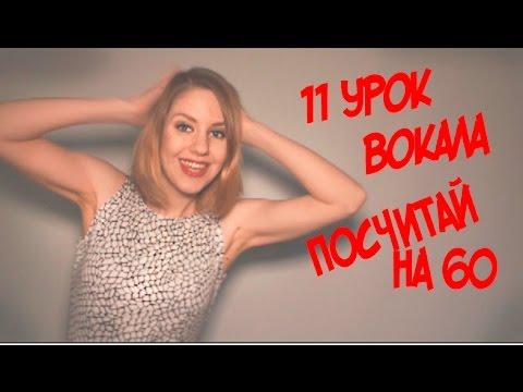 Правильное Певческое Дыхание // Упражнение Стрельникова // 11 УРОК ВОКАЛА