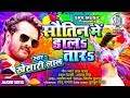 Sautin Mein Dala Tara | Khesari Lal Yadav | Superhit Holi Song 2018
