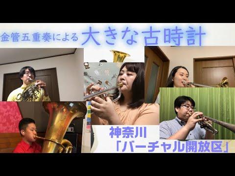 神奈川「バーチャル開放区」 金管五重奏による「大きな古時計」の画像