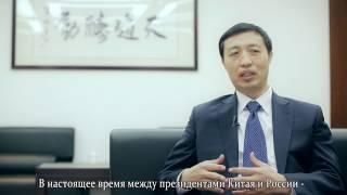 России и Китая: перспективы сотрудничества