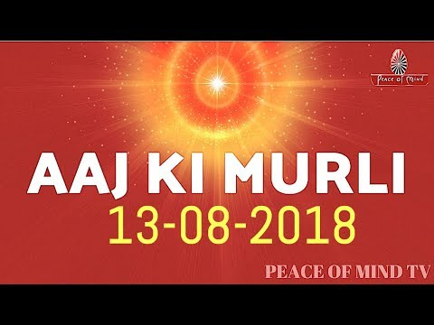 आज की मुरली 13-08-2018 | Aaj Ki Murli | BK Murli | TODAY'S MURLI In Hindi | BRAHMA KUMARIS | PMTV (видео)