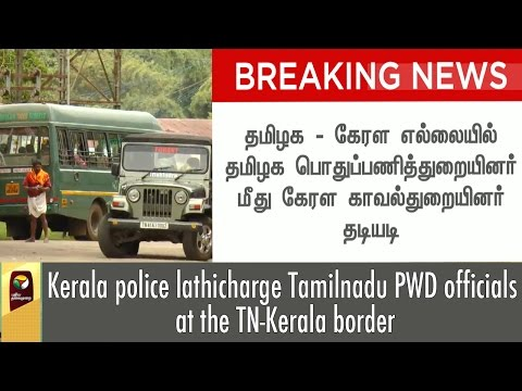 Kerala-police-lathicharge-Tamilnadu-PWD-officials-at-the-TN-Kerala-border