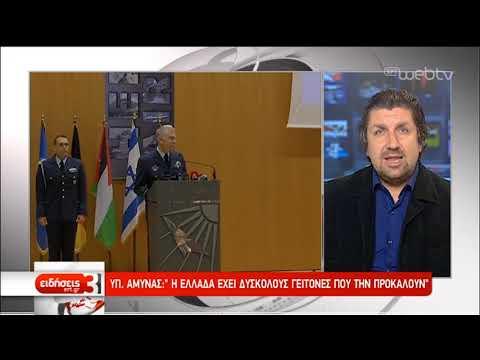Αποστολάκης: Με σωφροσύνη και στρατηγική αντιμετωπίζουμε τις τουρκικές προκλήσεις | 15/05/2019 | ΕΡΤ
