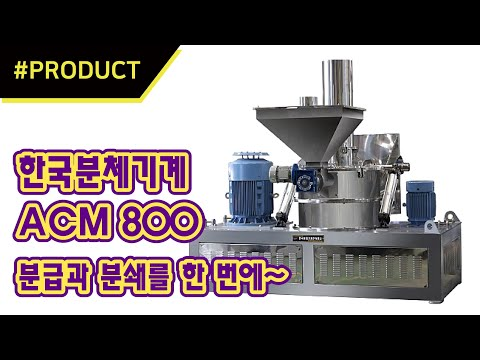 ACM 800 PLANT ENGINEERING