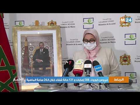 فيروس كورونا: 308 إصابات و 131حالة شفاء بالمغرب خلال الـ24 ساعة الماضية