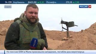ВКС РФ помогли сирийским войскам перекрыть боевикам канал поставки оружия из Турции
