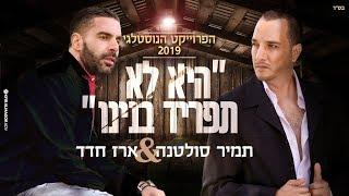 הזמרים תמיר סולטנה & ארז חדד - מחרוזת היא לא תפריד בנינו