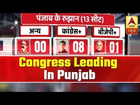 Congress Leading In Punjab, BJP Surges In Bihar   ABP News