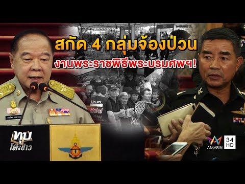 ทุบโต๊ะข่าว : 4 กลุ่มจ้องป่วนงานพระราชพิธีพระบรมศพฯ!บิ๊กป้อมสั่งคุมเข้ม ชวนคนไทยร่วมสกัด 02/10/60