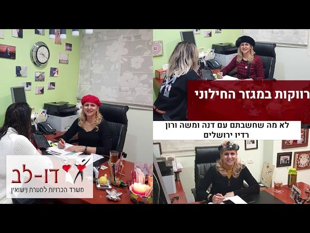 רווקות במגזר החילוני - השדכנית הראלה ישי ברדיו ירושלים, השדכנית הראלה ישי מתארחת ברדיו ירושלים בתוכנית