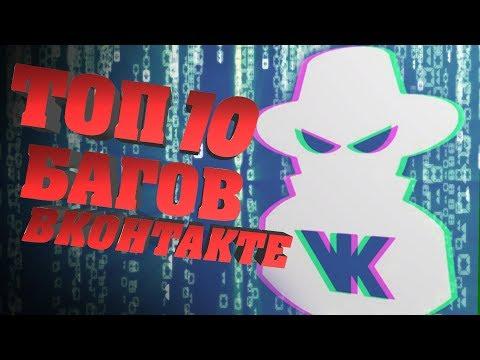 ТОП 10 БАГОВ ВКОНТАКТЕ КОТОРЫЕ НЕ УСТРАНЯТ - DomaVideo.Ru