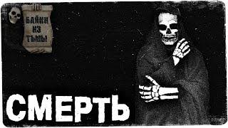 """Поучительная история о жадности.Посетите наш магазин """"Темный уголок"""": http://shop.dark-ness.gaРекламное сотрудничество: https://goo.gl/6zcHaxОзвучка и оформление: Brutal Death.Свои истории можете присылать сюда: gordon55@rambler.ru------------------------------------Не забудь подписаться на мои группы:Твиттер: https://twitter.com/TalesFTDarknessВК: https://vk.com/club127038815Фэйсбук: https://www.facebook.com/profile.php?id=100011436351916ОК: https://www.ok.ru/talesfromthedarkness------------------------------------Подпишись на мой канал романтических историй: https://goo.gl/Zvgn33Подключи рекламу для своего канала: http://join.air.io/talesfromthedarknessПосети наш сайт Царство Тьмы: http://dark-ness.ga/------------------------------------Помоги каналу:Подкинь рублик: https://goo.gl/lOrTcZКошельки веб-мани:1) R9662784484782) Z525753068268------------------------------------All Copyrights belongsTo their rightful owners.If you are the authorOf the fragment video and distribute itInfringes your copyrightplease contact us.Все авторские права принадлежат Их законным владельцам.Если вы являетесь авторомФрагмента из выпуска и егоРаспространение ущемляет Ваши авторские права пожалуйста, свяжитесь с нами."""