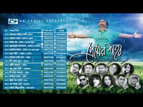 Premer Shohor   Chapal Featuring   Audio Jukebox   New Song
