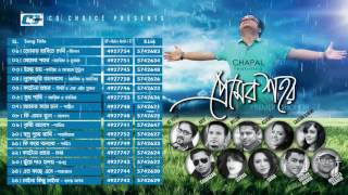 Premer Shohor  Chapal Featuring  Audio Jukebox  New Song