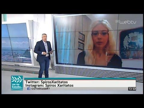 Η Κασσάνδρα Πήτερσεν στον Σπύρο Χαριτάτο για τις επικίνδυνες επαφές με άγνωστα πρόσωπα |2/5/19| ΕΡΤ