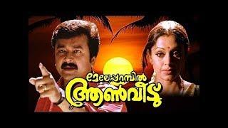 Video MALAYALAM FULL MOVIE|  Meleparambil Aanveedu | #Malayalam Movie Online | Jayaram, Shobana | Mallu MP3, 3GP, MP4, WEBM, AVI, FLV Juli 2018