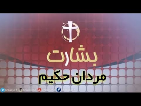 بشارت قسمت بیست و ششم واعظ افشین گرمی