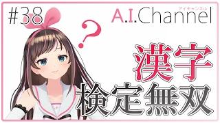 Video Kizuna Ai's Unparalleled Kanji Test MP3, 3GP, MP4, WEBM, AVI, FLV Mei 2018