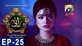 Rani - Episode 25 | Har Pal Geo