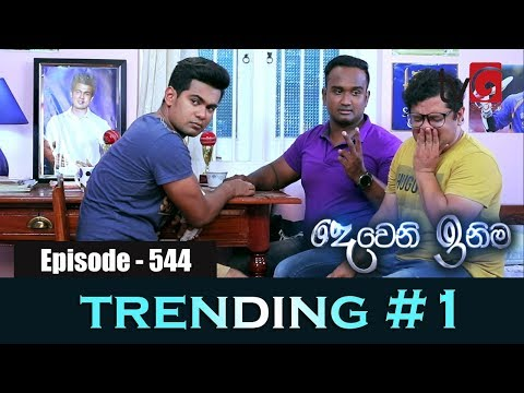 Deweni Inima | Episode 544 08th March 2019