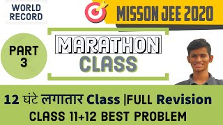 😮 12 घंटे की मैराथन CLASS -3  Complete Revision Physics for JEE Main 2020   NEET 2020   JEEMain2020