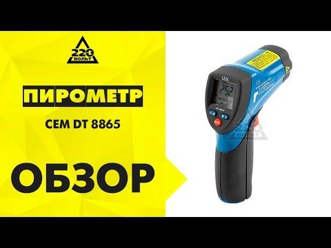 Видео Инфракрасный термометр DT-8865