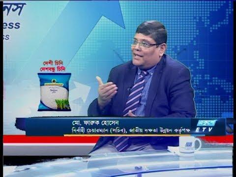 Ekushey business || মো. ফারুক হোসেন || 21 January 2020 || ETV Business