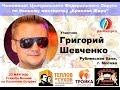 """""""Красная Жара 2017"""". Шевченко Григорий. Рублевские бани."""