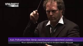 K&K Philharmoniker: Вечір української симфонічної музики