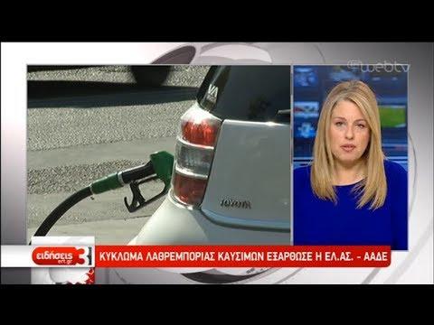 Εξαρθρώθηκε μεγάλο κύκλωμα λαθρεμπορίας καυσίμων   29/11/2019   ΕΡΤ