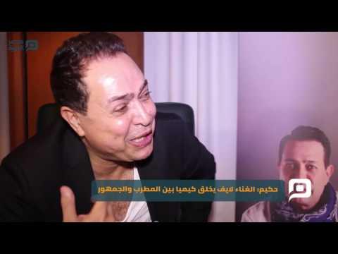 مصر العربية | حكيم: الغناء لايف يخلق كيميا بين المطرب والجمهور