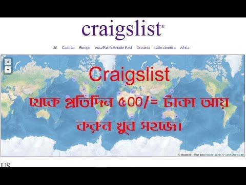 Craigslist Bangla Tutorial