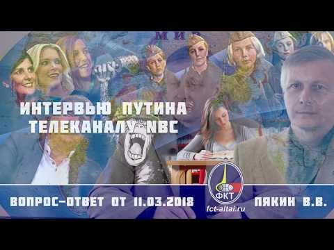Валерий Пякин. Интервью Путина телеканалу NBC