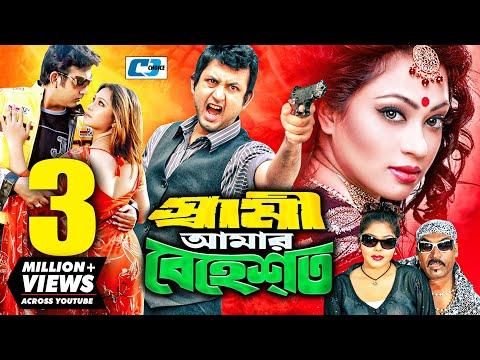Shami Amar Behest | Bangla Full Movie | Amin Khan | Popy | Bobita | Suchorita