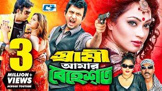 Video Shami Amar Behest | Bangla Full Movie | Amin Khan | Popy | Bobita | Suchorita | Kabila | Nasrin MP3, 3GP, MP4, WEBM, AVI, FLV Desember 2018