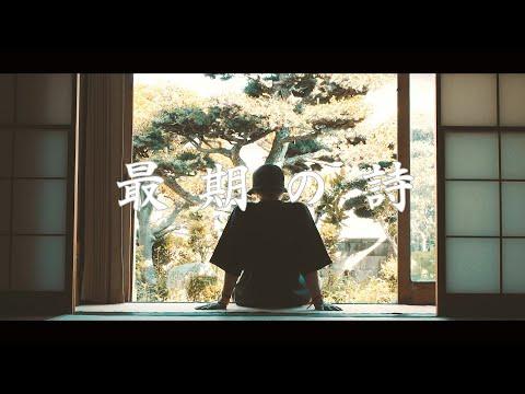 , title : 'GADORO「最期の詩」(Prod.by 観音クリエイション)【Official MV】'