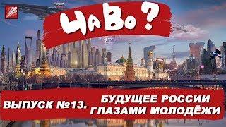 #ЧаВоМолодёжь Выпуск 13. Будущее России глазами молодёжи