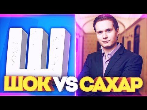 САХАР VS ШОК (srgshoke) - CS:GO