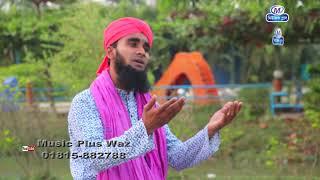 Video মা ফাতেমার নয়ন মনি | Maa Fatemar | Sayer Mo Ali Zinnah Kaderi | Music Plus Waz | Islamic Song MP3, 3GP, MP4, WEBM, AVI, FLV Maret 2019