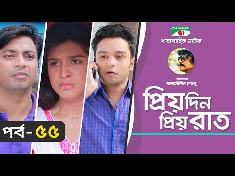 Download Priyo Din Priyo Raat | Ep 55 | Drama Serial | Niloy | Mitil | Sumi | Salauddin Lavlu | Channel i TV hd file 3gp hd mp4 download videos