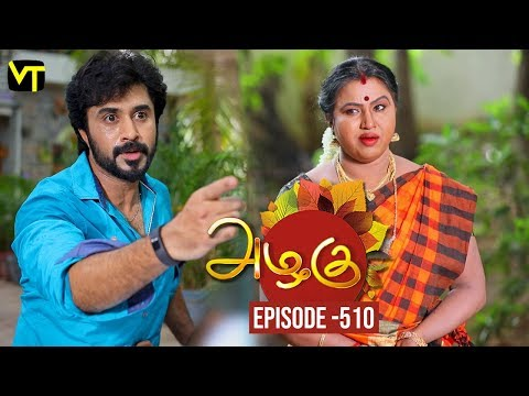 Azhagu - Tamil Serial | அழகு | Episode 510 | Sun TV Serials | 23 July 2019 | Revathy | VisionTime