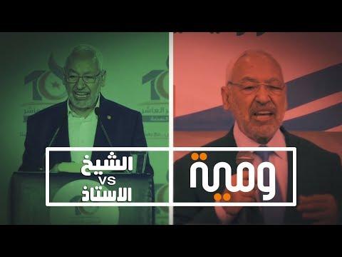 ومية: الأستاذ VS الشيخ