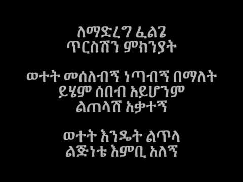 Mahmoud Ahmed Bemin Sebeb Letelash Lyrics