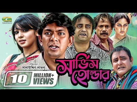 Service Holder || Chanchal Chowdhury || Prova || Aa Kho Mo Hasan || Brindabon Das || Salauddin Lavlu