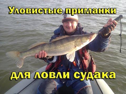 фильм ловля на судака