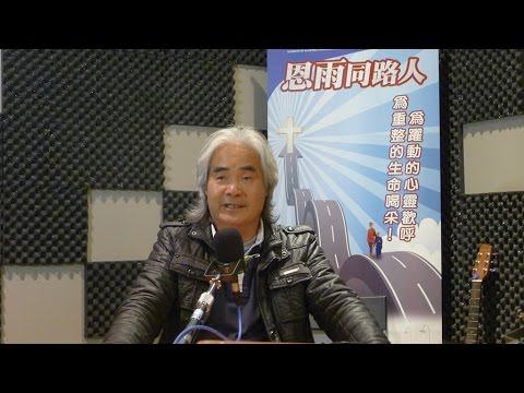 電台見證 文錦棠 (再生的死囚) (01/22/2017 多倫多播放)